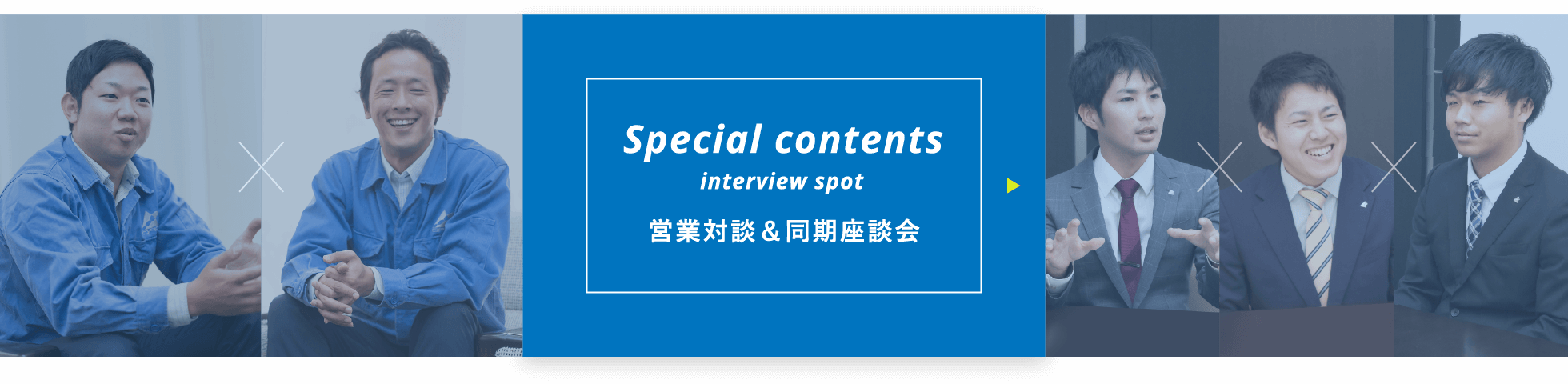 Special contents interview spot 営業対談&同期座談会